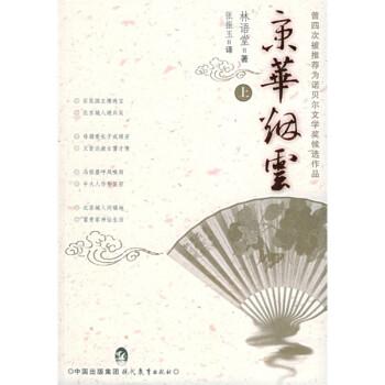 京华烟云 PDF版下载