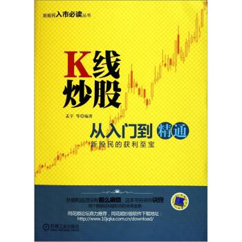 K线炒股从入门到精通 电子版下载