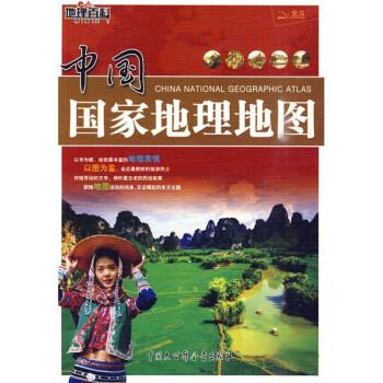 中国国家地理地图 PDF电子版