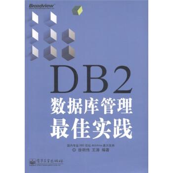 DB2数据库管理最佳实践 在线阅读