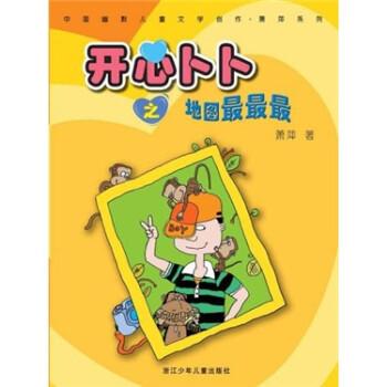 中国幽默儿童文学创作·萧萍系列:开心卜卜之地图最最最 [7-10岁] 在线阅读