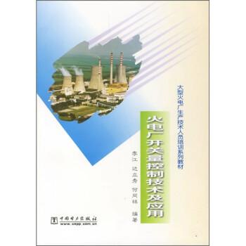 大型火电厂生产技术人员培训系列教材:火电厂开关量控制技术及应用 电子书下载