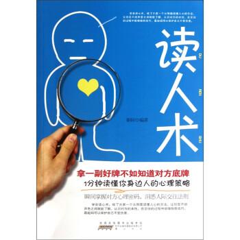 读人术 PDF电子版