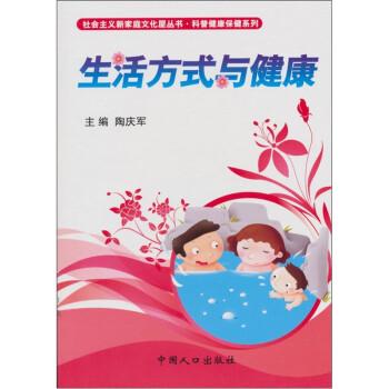 生活方式与健康:社会主义新家庭文化屋丛书 下载