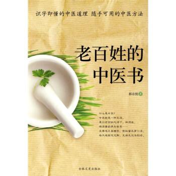 老百姓的中医书 PDF电子版