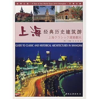 上海经典历史建筑游 电子书下载