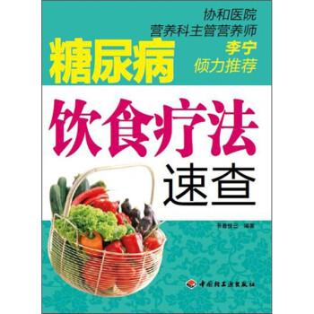 糖尿病饮食疗法速查 电子书