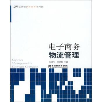 21世纪高等院校电子商务教育系列教材:电子商务物流管理 PDF版