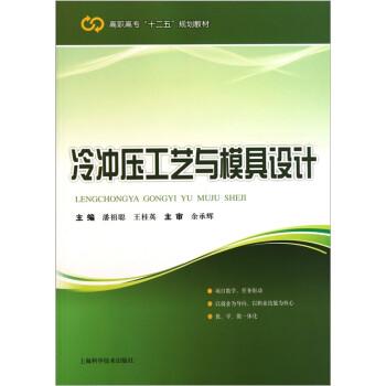 冷冲压工艺与模具设计 PDF电子版