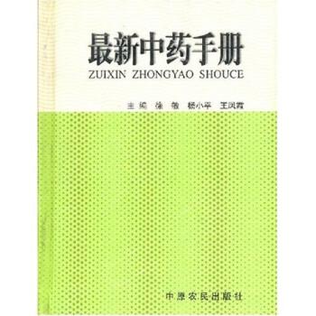 最新中医手册 PDF版