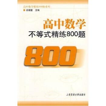高中数学不等式精练800题 PDF电子版