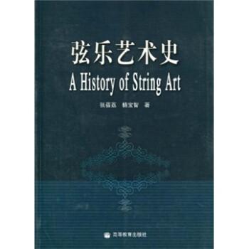弦乐艺术史 电子书下载