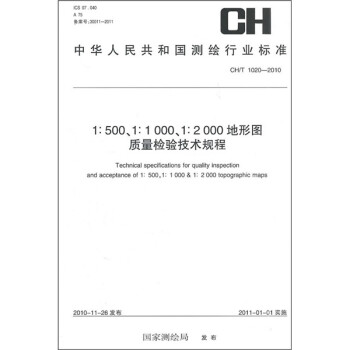 中华人民共和国测绘行业标准):1:500、1:1000、1:2000地形图质量检验技术规程  [Technical Specifications for Quality inspection and