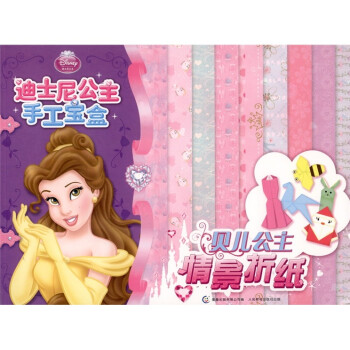 迪士尼公主手工宝盒:贝儿公主情景折纸 [3-6岁] 电子书
