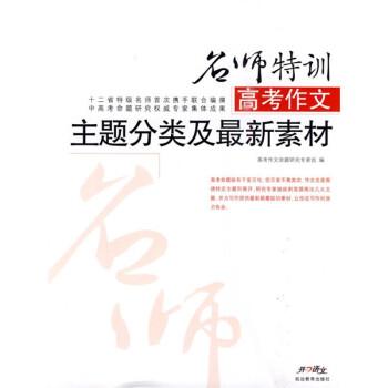 中高考作文名师特训系列·高考作文主题分类及最新素材 电子版下载