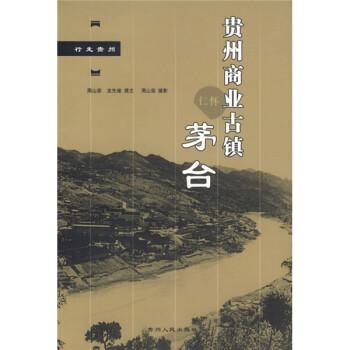 贵州商业古镇:茅台 电子书