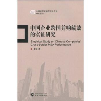 中国企业跨国并购绩效的实证研究 版
