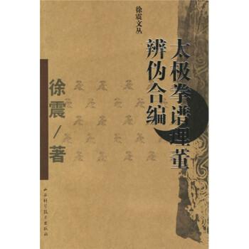 民乐合奏大武术曲谱-太极拳谱理董辨伪合编