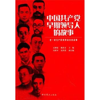 中国共产党早期领导人的故事图片