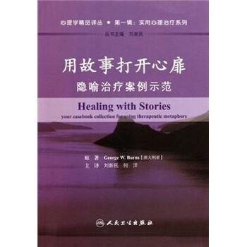用故事打开心扉:隐喻治疗案例示范  [Healing with stories: your casebook collection for using therapeutic metaphors] P