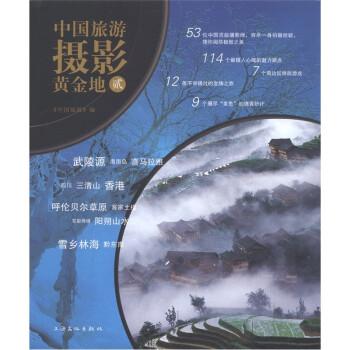 中国旅游摄影黄金地2 下载