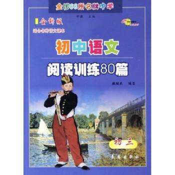 全国68所名牌中学·初中语文阅读训练80篇:初3 PDF版
