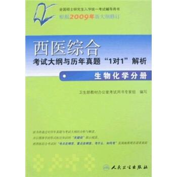 """西医综合考试大纲与历年真题""""1对1""""解析:生物化学分册 在线阅读"""
