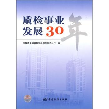 质检事业发展30年 电子版