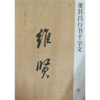 中国历代名碑名帖精选系列:董其昌行书千字文 下载