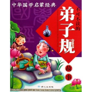 中华国学启蒙经典:不可不读的弟子规故事 电子书