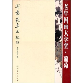 老年国画大学堂:葡萄 PDF版下载