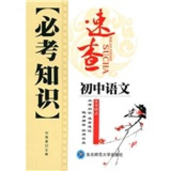 必考知识速查:初中语文 在线阅读