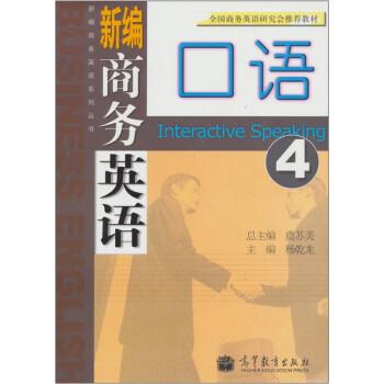 新编商务英语口语 PDF电子版