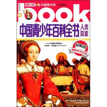 中国青少年百科全书:人类探索 [11-14岁] 在线阅读