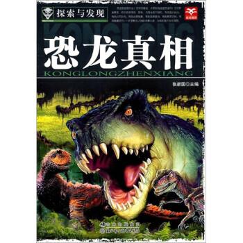 探索与发现:恐龙真相 [7-10岁] 下载