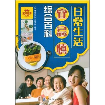 家庭健康文库:日常生活宜忌慎综合百科 电子书