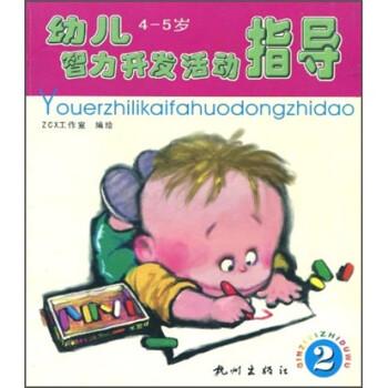 幼儿智力开发活动指导 [4-5岁] PDF版