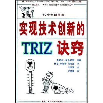 实现技术创新的TRIZ诀窍:40个创新原理 在线下载
