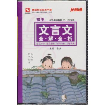 记易通:初中文言文全解全析 电子书下载
