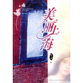 美丽上海 在线阅读