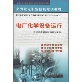 火力发电职业技能培训教材:电厂化学设备运行 PDF版