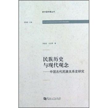 民族历史与现代观念:中国古代民族关系史研究 电子版