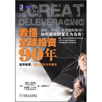 看懂全球投资90年:经济政策、经济增长与牛熊市 电子版
