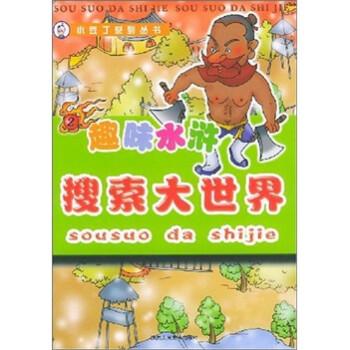 趣味水浒搜索大迷宫 [3-6岁] 电子书下载