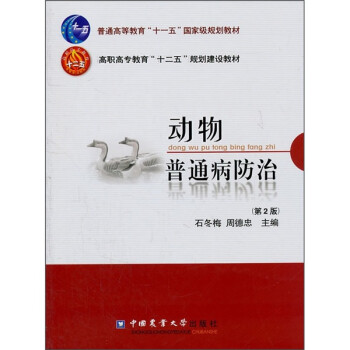 动物普通病防治 PDF版