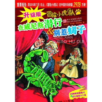 升级版冒险小虎队·在威尼斯潜行:别惹蝎子 [11-14岁] PDF版下载