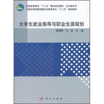 """普通高等教育""""十二五""""重点规划教材·公共课系列:大学生就业指导与职业生涯规划 PDF版"""