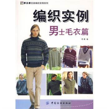 编织实例男士毛衣篇 PDF电子版
