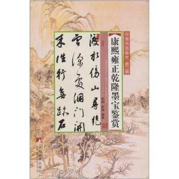 中国书法鉴赏:康熙雍正乾隆墨宝鉴赏 电子版下载