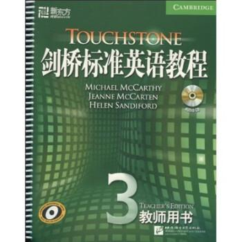 剑桥标准英语教程3 PDF版下载